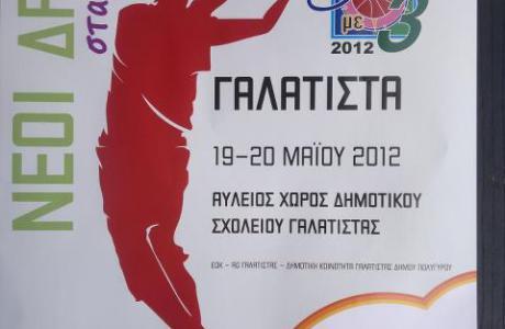 Τουρνουά μπάσκετ 3x3 από τον Α.Ο. Γαλάτιστας στις 19-20 Μαΐου 2012 - 220