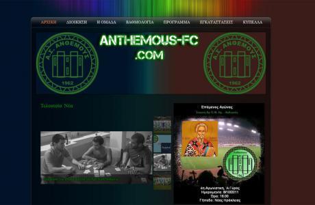 Νέα ιστοσελίδα για την ΑΣ Ανθεμούς - 148