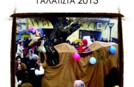 Έθιμο Καμήλας και Παραδοσιακού Γάμου (Νύφης) 2013 - 252