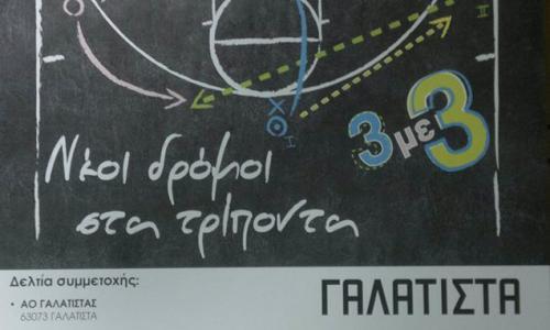 Τουρνουά μπάσκετ 3 On 3 την Κυριακή 15 Σεπτ. στη Γαλάτιστα - 279