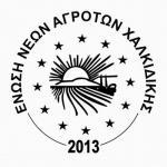 Ένωση Νέων Αγροτών Χαλκιδικής - Συζήτηση: Κοινή Γεωργική Πολιτική & Κτηνοτροφία - 276