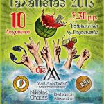Θερινό festival Νεολαίας Γαλάτιστας 2013 στις 10 Αυγούστου - 278
