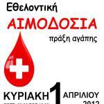 Αιμοδοσία στη Γαλάτιστα - Κυριακή 1 Απριλίου - 208