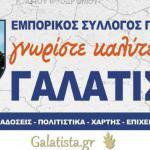 Το φυλλάδιο του Εμπορικού Συλλόγου Γαλάτιστας για το 2012. - 170