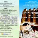 Γιορτή κτηνοτροφίας στη Γαλάτιστα 9 - 11 Σεπτεμβρίου 2011 - 119