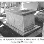 Η ζωή και το έργο του εθνικού ευεργέτη Δημήτριου Κατούνη - 270