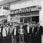 Φωτογραφία από την ίδρυση του Συλλόγου Γαλατιστέων Θεσσαλονίκης - 317